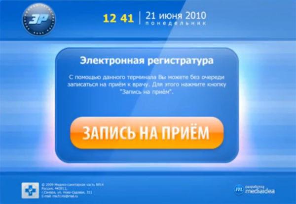 Запись на прием к врачу новокуйбышевск стоматология